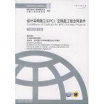 设计采购施工(EPC)/交钥匙工程合同条件(1999年第1版)――菲迪克(FIDIC)文献译丛