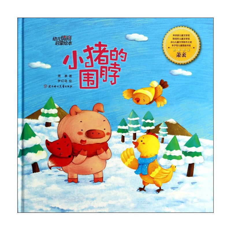《小猪的围脖(精)/幼儿情商启蒙绘本》萧袤|绘画