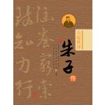 大儒世泽――朱子传
