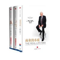 正版 书籍【套装】杰克.韦尔奇套装《商业的本质》《赢》《杰克.韦尔奇自传》 企业管理 中信