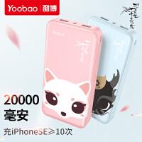 羽博/yoobao S8 plus移动电源20000毫安充电宝 双usb输出 智能手机平板通用移动电源 便携大容量充电宝