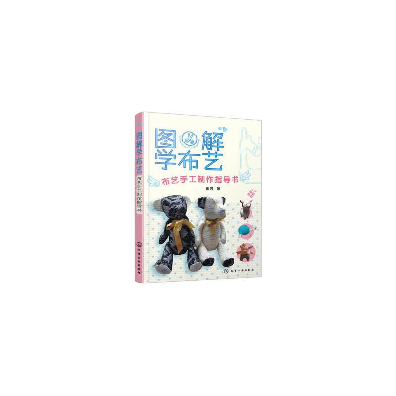 图解学布艺--布艺手工制作指导书 9787122241009 徐芳[华宇图书专营店