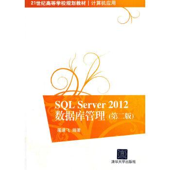 SQL Server 2012 数据库管理