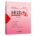 企业文化沙龙.丛书(七)