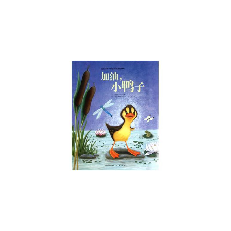 加油小鸭子/宝宝的**套自我成长图画书