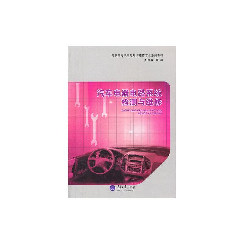 查看大图 汽车电器电路系统检测与维修/刘映霞 出版社 新华书店进货