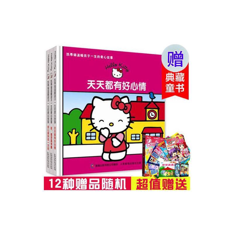儿童读物绘画漫画卡通故事0-2-3-4-5岁儿童经典图画故事书 绘本书