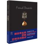 法式甜点(王森世界名厨学院)