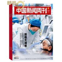 中国新闻周刊(周)2017年全年杂志订阅新刊预订1年共48期10月起订