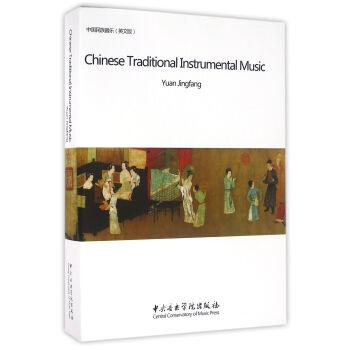 中国民族器乐(英文版)