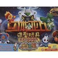 奥拉星立体亚比造型玩具 广州百田信息科技有限公司
