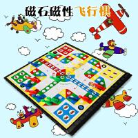 飞行棋大号可折叠磁性葫芦状棋子儿童游戏棋便携亲子互动桌面游戏