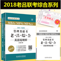 2018MBA/MPA/MPAcc 管理类联考 老吕综合 真题超精解 吕建刚 可搭配英语二