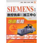 SIEMENS系统数控铣床和加工中心培训教程