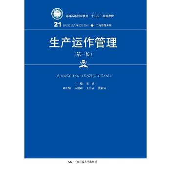 生产运作管理(第三版)(21世纪高职高专规划教材 工商管理系列)