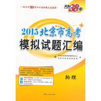 天利38套 物理--(2015)北京市高考模拟试题汇编(北京高考模拟)