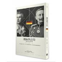 铁血与音符:德国人的民族性格 港台原版 埃米尔 路德维希 八旗文化 社会科学 文化人类学