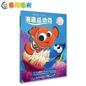 海底总动员儿童教辅读物绘画漫画连环画3-5-6-8-10岁海洋冒险卡通图画