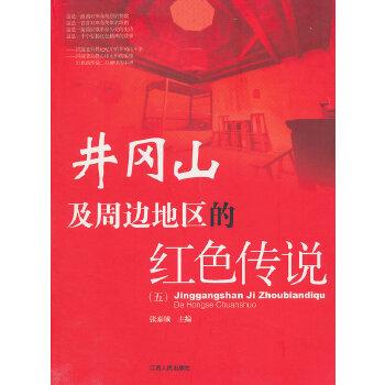 井冈山及周边地区的红色传说(五)