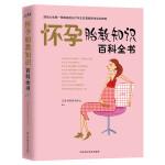 怀孕胎教知识百科全书