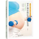 孕产期饮食运动同步全书