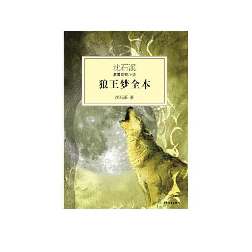 【沈石溪激情动物小说