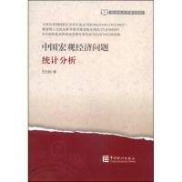 正版R2_中国宏观经济问题统计分析 9787503770401 中国统计出版社 吕光明
