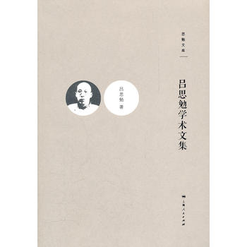 吕思勉学术文集