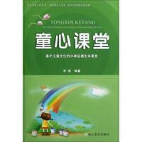 童心课堂――基于儿童文化的小学品德生本课堂()