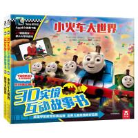 乐乐趣童书 托马斯和朋友3D实境互动故事书全套2册 神奇小火车 AR技术 下载专用App 3D效果 3-4-5-6岁 益智游戏 火车狂欢梦