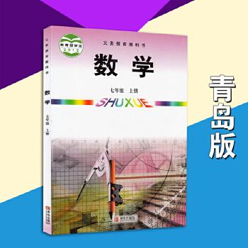 新版2016青岛版初中数学7七年级上册教材 课本/青岛出版社义务教育