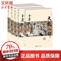 天龙八部(新修版) 金庸 著   广州出版社