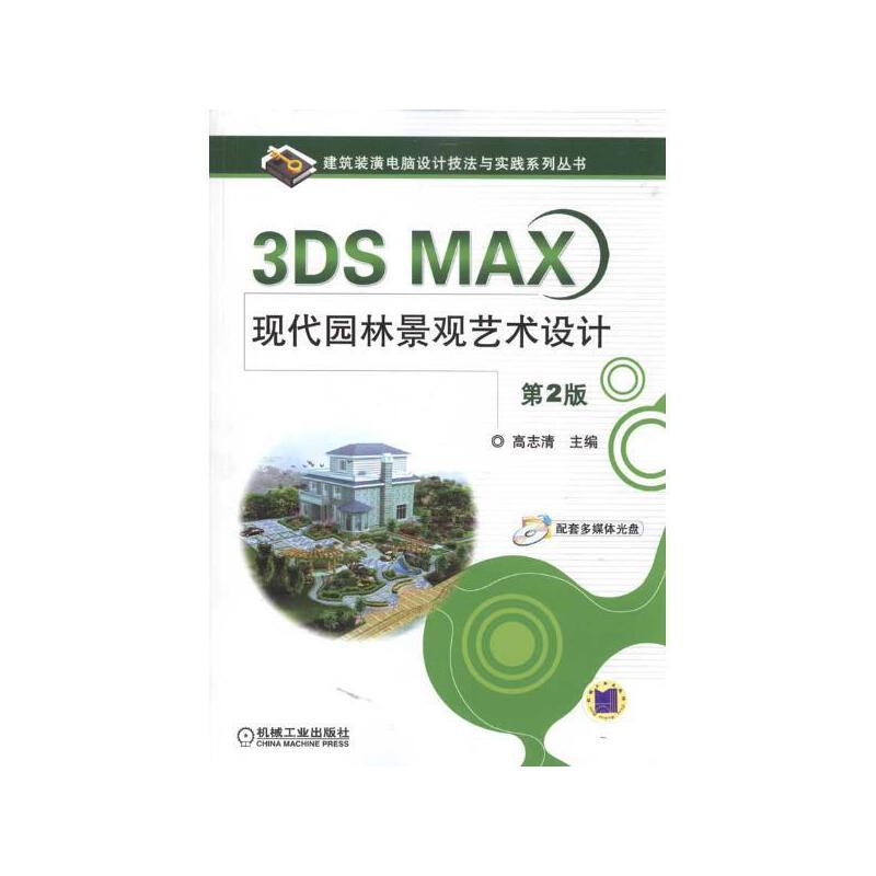 3ds max现代园林景观艺术设计 第2版 机械工业出版社