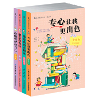 最励志校园小说第三辑套装(4本)