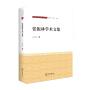 张振林学术文集-中国语言文学文库·学人文库