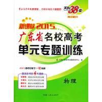 天利38套  物理--(2015)广东省名校高考单元专题训练(广东名校单元)