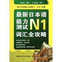 *新日本语能力测试N1词汇全功罗 周维强