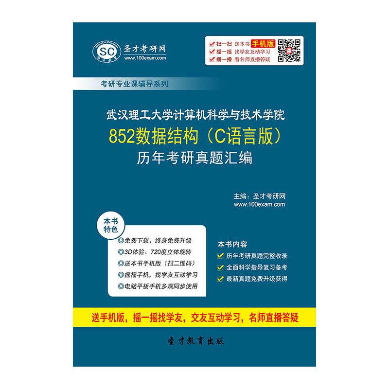 武汉理工大学计算机科学与技术学院852数据结构
