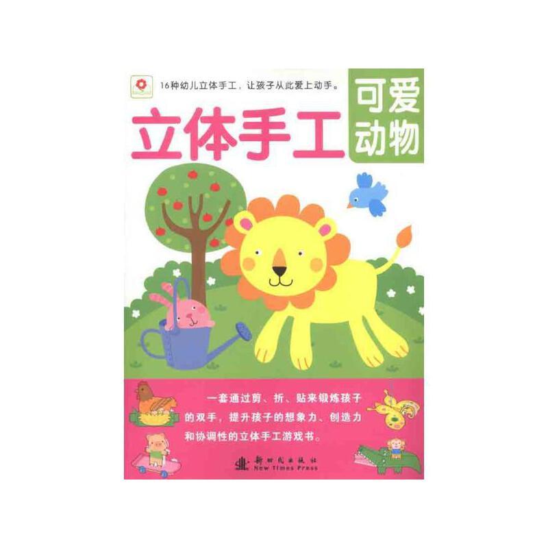 立体手工 可爱动物 北京小红花图书工作室 编