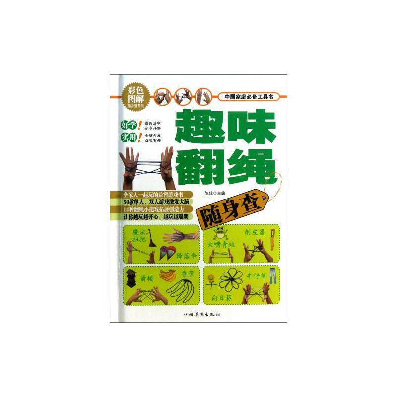 《趣味翻绳随身查(精)/彩色图解随身查系列》陈佳