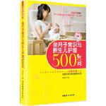 坐月子常识与新生儿护理500问(畅销升级版)