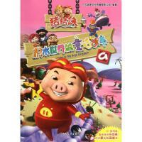 猪猪侠 积木世界的童话故事9 广东咏声文化传播有限公司