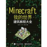 Minecraft我的世界:建筑教程大全(电子书)