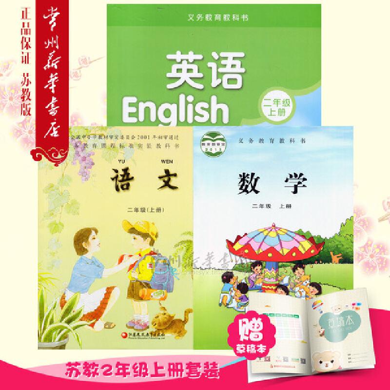 苏教版小学课本语文 数学 英语 二年级上册 2年级上册 【买即赠草稿