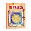 幼儿智能开发1:奇幻迷宫(3~5岁)