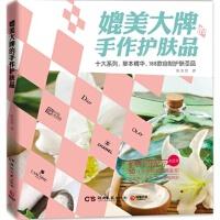 正版K_媲美大牌的手作护肤品(全彩) 9787540451356 湖南文艺出版社 陈美菁