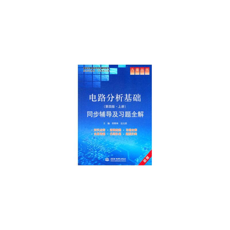 电路分析基础(第四版 上册)同步辅导及习题全解 (九章丛书)(高校经典