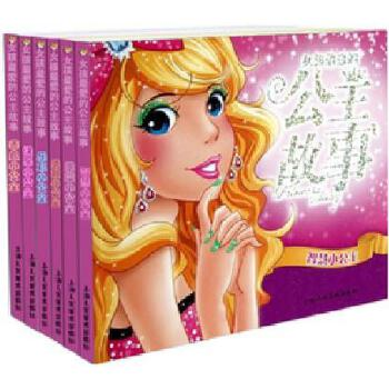 小公主等世界名著童话故事套装6册注音儿童童话故事书芭比公主故事