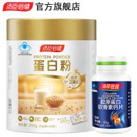 汤臣倍健蛋白粉蛋白质粉450g+送蛋白粉150g   含大豆蛋白和乳清蛋白