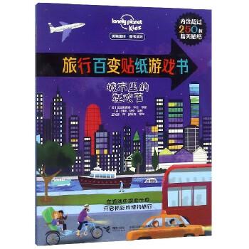 城市里的狂欢节(孤独星球 童书系列 旅行百变贴纸游戏书)